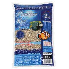 天然サンゴの美しい底床プラチナリーフサンド No.5 中目タイプ 2kg 海水 底砂 サンゴ砂...