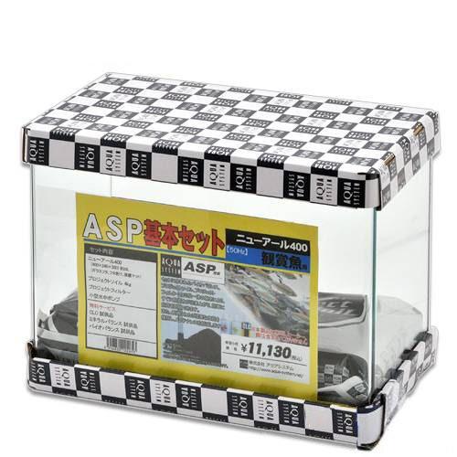 ニューアール400 観賞魚用水槽セット ASP基本セット 50HZ 関東当日便