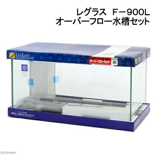 コトブキ工芸 kotobuki レグラス F-900L オーバーフロー水槽セット(サイズ:90×45×45cm)