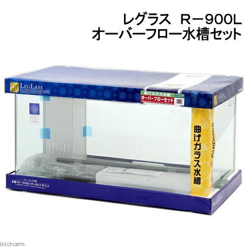 コトブキ工芸 kotobuki レグラス R-900L オーバーフロー水槽セット