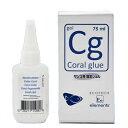 サンゴの接着に最適!Coral Glue(コーラルグルー)75ml サンゴ ボンド 接着 関東当日便