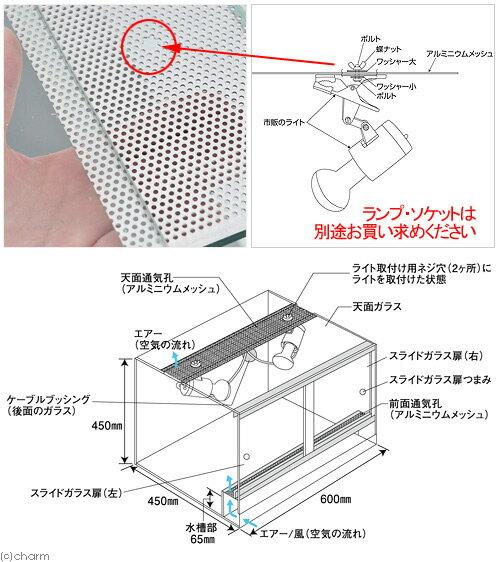 同梱不可・中型便手数料エーハイムレプタイルケージRC−6045(60×45×45cm)爬虫類飼育ケージガラスケージ才数170
