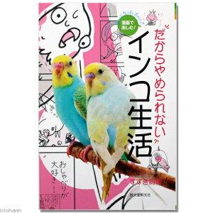 漫画で楽しむインコ生活!だからやめられない インコ生活 書籍 関東当日便