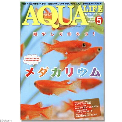 殖やて作ろう!メダカリウム!アクアライフ 5月号 (2014) 熱帯魚 書籍 関東当日便