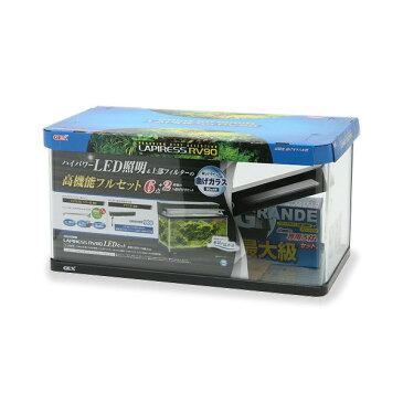 お1人様1点限り(大型)GEX 90cm水槽セット ラピレスRV90 LEDセット アクアリウム 別途大型手数料・同梱不可・代引不可