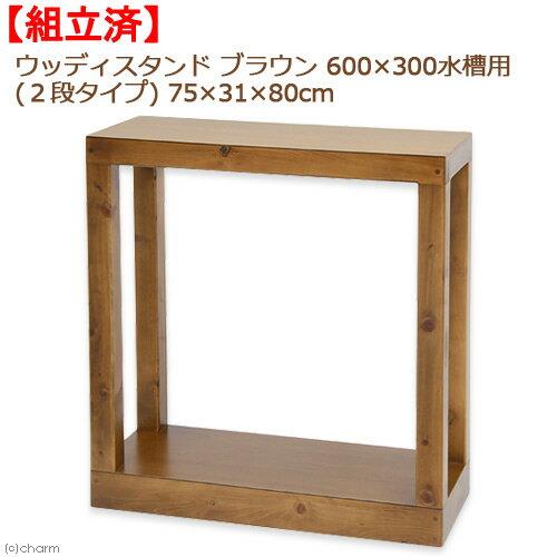 ウッディスタンド ブラウン 600×300水槽用(2段タイプ) W750×D310×H800(mm)