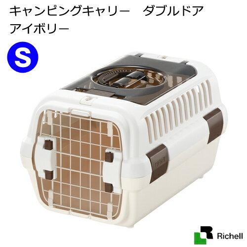 リッチェル キャンピングキャリー ダブルドア S アイボリー 関東当日便