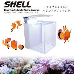 SHELL(シェル)オールインワンシステムタンク
