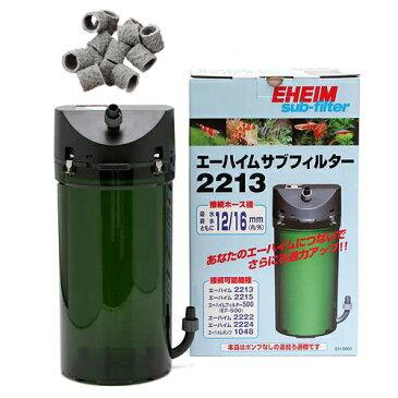 エーハイム サブフィルター 2213 + バクテリアリング プラスワン Sサイズ 3L メーカー保証期間1年【HLS_DU】 関東当日便