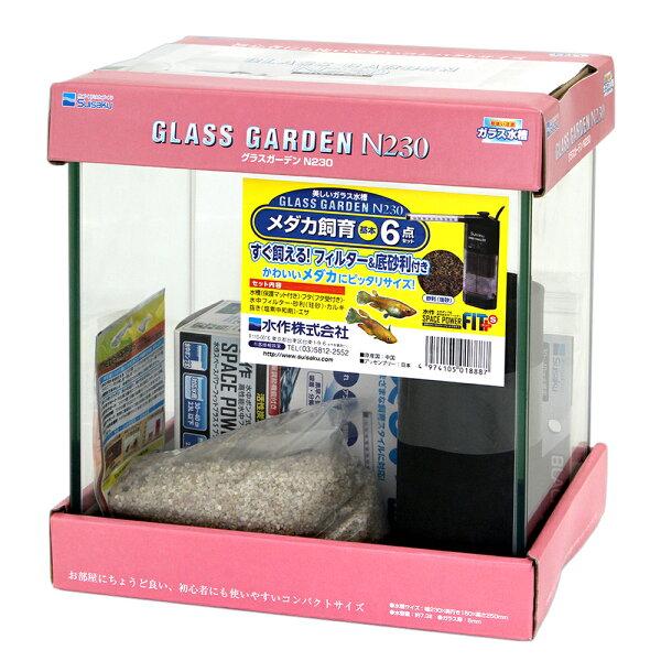 水作グラスガーデンN230メダカ飼育セット水槽セットお一人様5点限り関東当日便