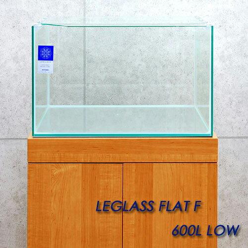 コトブキ工芸 kotobuki レグラスフラット F 600L LOW(60×45×36cm) 60cm水槽