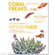 コーラルフリークス Vol.14 海水 書籍 関東当日便