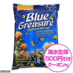 サンゴ飼育に最適!人工海水 ブルートレジャー 6.7kg(約200L分) 対象生体500円引きクーポ...