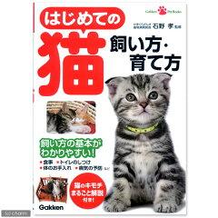 基本の飼い方がわかりやすい!学研 はじめての猫 飼い方・育て方 飼い方の基本がわかりやす...