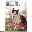 猫生活的ランキング!猫生活 2012 7月号 Vol.28【関東当日便】【HLS_DU】