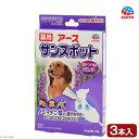 アース・ペット 薬用アース サンスポットラベンダー 小型犬用 3本入り 関東当日便