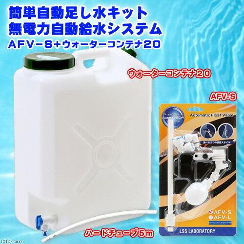 簡単自動足し水キット 無電力自動給水システム AFV-S + ウォーターコンテナ20 関東当日便