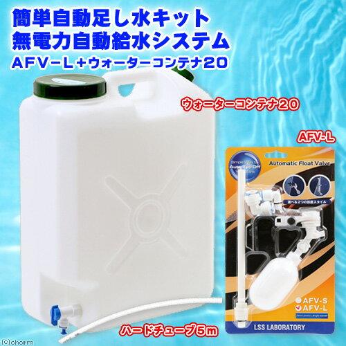 簡単自動足し水キット 無電力自動給水システム AFV-L + ウォーターコンテナ20 関東当日便