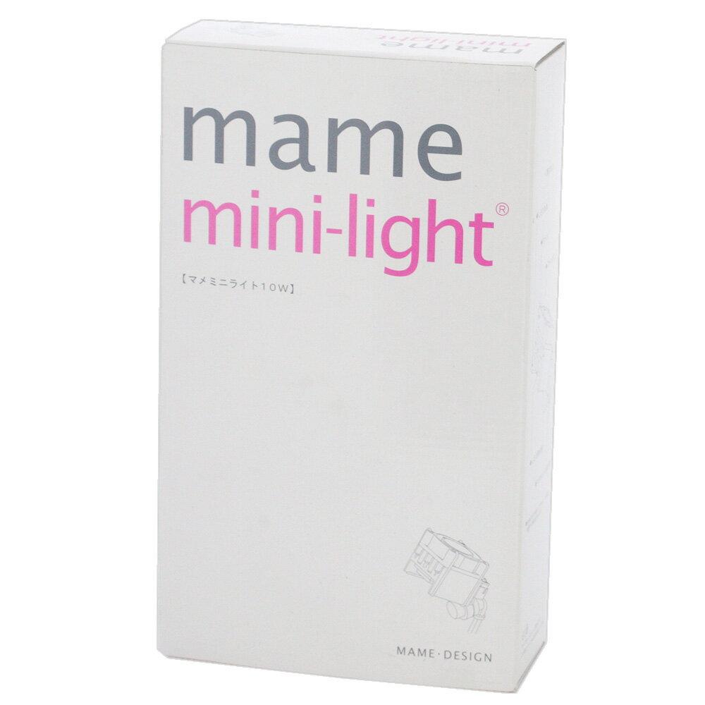 マメデザイン マメミニライト 10W WH(ホワイト)(mame mini-light)