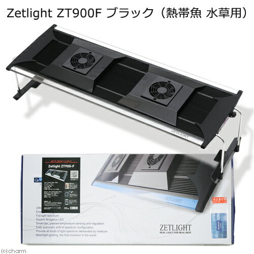 Zetlight ZT900F ブラック(熱帯魚 水草用) 水槽用照明 LEDライト 熱帯魚 水草