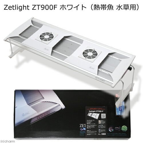 Zetlight ZT900F ホワイト(熱帯魚 水草用) 水槽用照明 LEDライト 熱帯魚 水草