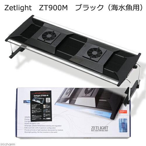 Zetlight ZT900M ブラック(海水魚用) サンゴ 水槽用照明 LEDライト