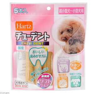 ハーツ チューデント ソフトタイプ 超小型〜小型犬用 5本入 犬 おやつ 関東当日便
