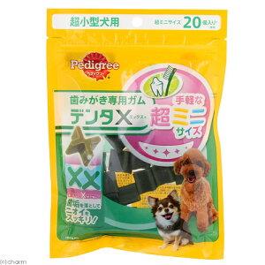ぺディグリー デンタX 手軽な超ミニサイズ 超小型犬用 (20個入り) 犬 おやつ デンタルケア ぺディグリー 関東当日便