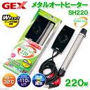 GEX メタルオートヒーターSH220 熱帯魚 水槽用 ヒーター SHマーク対応 統一基準適合 関東当日便