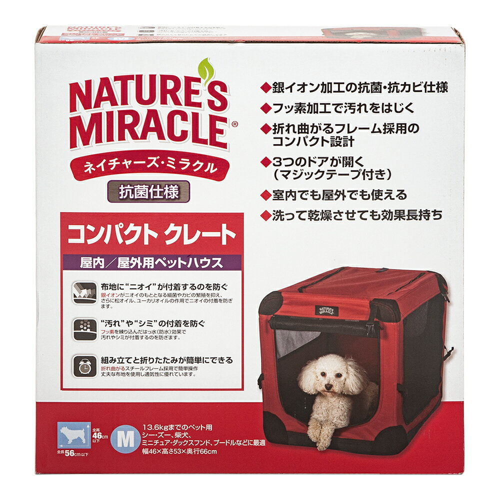 ネイチャーズ・ミラクル 抗菌仕様 コンパクト クレート M 中型犬用クレート(13.6kgまで) ゲージ サークル 折りたたみ 関東当日便