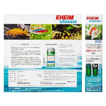 エーハイム 活性炭フィルターパッド 3枚入 エーハイム500/2213(ろ材コンテナなし)専用ろ材 関東当日便