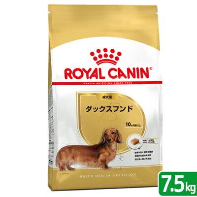 ロイヤルカナン 特定犬種のための毎日の総合栄養食!ロイヤルカナン ダックスフンド (成犬...