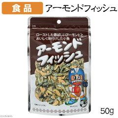 365日毎日発送 ペットジャンル1位の専門店食品 アーモンドフィッシュ 50g 関東当日便