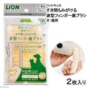 ライオン フィンガー 歯ブラシ デンタルケア