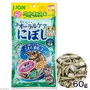 ライオン ペットキレイ オーラルケアにぼし 猫用 60g 関東当日便