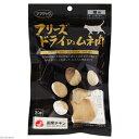 ママクック フリーズドライのムネ肉(猫用)30g 猫 おやつ 3袋入り 関東当日便
