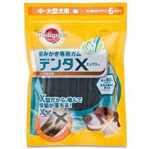 毎日の歯磨き習慣に!ぺディグリー デンタエックス 中・大型犬用 6本 関東当日便