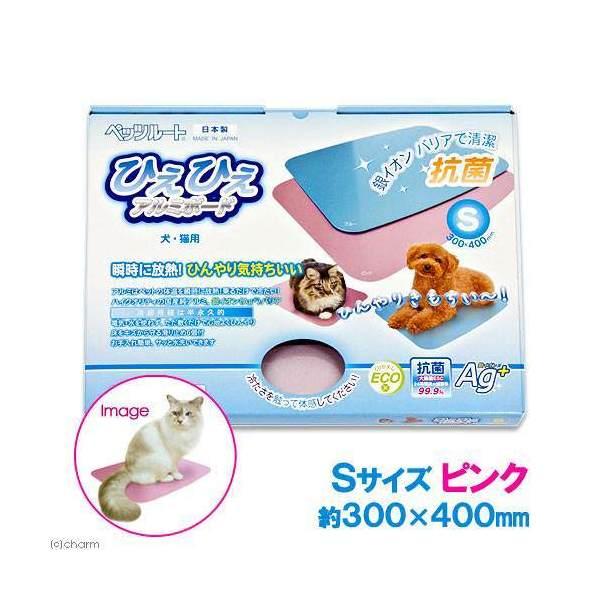 アウトレット品 ペッツルート ひえひえアルミボード抗菌 S ピンク 犬 猫用クールマット 冷却マット 訳あり 関東当日便