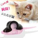 またたび練りこみ型おもちゃ。じゃれ猫 発見!またたび鼠 猫 猫用おもちゃ またたび 関東...