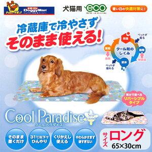 暑さ対策に!クールパラダイス Sea Friend ロング 犬 猫用クールマット 関東当日便