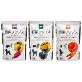 アソート フジサワ 野菜チップス 3種セット 犬 おやつ 関東当日便