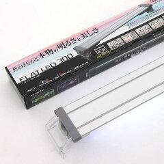 年末年始も発送可 365日毎日発送コトブキ kotobuki フラットLED 300 30〜36cm水槽用照明・...
