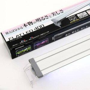 アクア用品2>照明>LED本体(45cm水槽用)コトブキ kotobuki フラットLED 400 40cm水槽用...