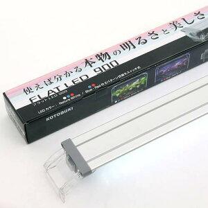 本物の明るさと美しさ!コトブキ kotobuki フラットLED 900 90cm水槽用照明・ライト 関東...