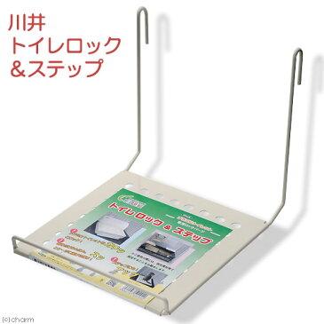 川井 KAWAI トイレロック&ステップ 関東当日便
