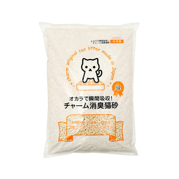 国産猫砂おからで瞬間吸収チャーム消臭猫砂6L8袋お一人様1点限り関東当日便