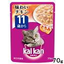 charm 楽天市場店で買える「カルカン パウチ とろみ仕立て 11歳から 味わいチキン 70g キャットフード カルカン 超高齢猫用 関東当日便」の画像です。価格は69円になります。