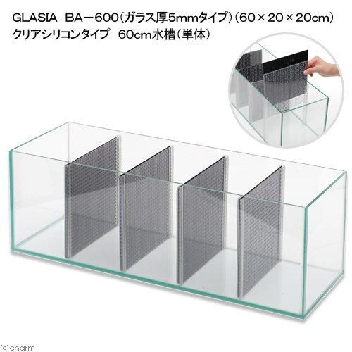GLASIA ベタ BA-600(ガラス厚5mmタイプ)(60×20×20cm) クリアシリコンタイプ