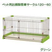 (大型)リッチェル ペット用お掃除簡単サークル 120−60 緑 犬 ケージ 別途大型手数料・同梱不可・代引不可
