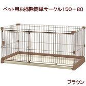 (大型)リッチェル ペット用お掃除簡単サークル 150−80 茶 犬 ケージ 別途大型手数料・同梱不可・代引不可